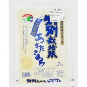 大潟村 味楽農場 特別栽培米あきたこまち精米3kg(2kg+1kg)