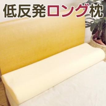 枕 ロング枕 低反発枕 30×100cm 高さ7~10cm パイル地枕カバー装着済 まくら ロング 寝返り 横向き 抱き枕 低反発 長い枕