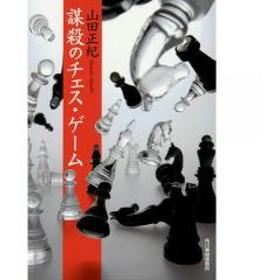 謀殺のチェス・ゲーム 新装版/山田正紀