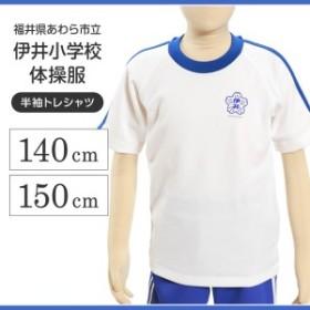 ギャレックス あわら市立伊井小学校 体操服 半袖トレシャツ (140cm・150cm)ソーワ (取寄せ)