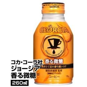 コーヒー コカ・コーラ社 ジョージア 香る微糖 260ml×24本 1本あたり98円_4902102133975_74