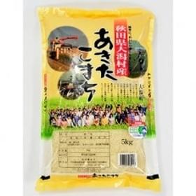 大潟村 秋田農友会 特別栽培米あきたこまち精米5kg
