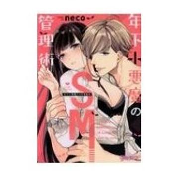 年下小悪魔のsm管理術 ラブコフレコミックス / neco (漫画家)  〔コミック〕