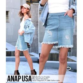 【セール開催中】ANAP(アナップ)ダメージ×フリンジライトデニムスカート