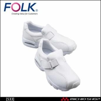医療 介護 看護 制服 FOLK フォーク シューズシェスタースポーツ 533 ホワイト