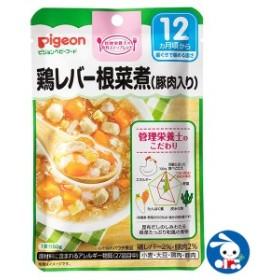 ピジョン)鶏レバー根菜煮【セール】[西松屋]
