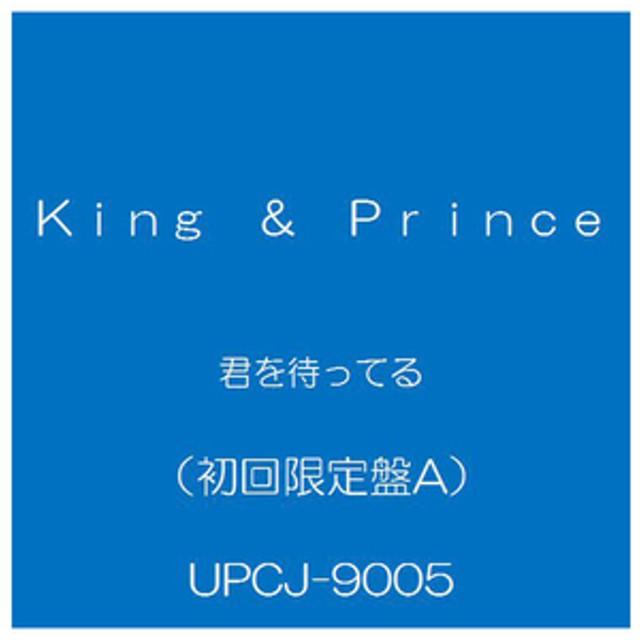 ユニバーサルミュージックKing & Prince / 君を待ってる(初回限定盤A)【CD+DVD】UPCJ-9005
