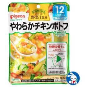 ピジョン)管理栄養士の食育ステップレシピ野菜 やわらかチキンポトフ【ベビーフード】[西松屋]