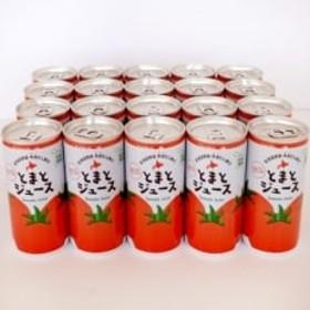 無塩トマトジュース(190g×20本)セット