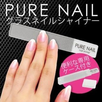 ピュアネイル 爪やすり ガラス 爪磨き 爪みがき 爪ヤスリ ガラス製 ネイル ネイルシャイナー やすり ピュアネイル バッファー 爪 ケア グラスシャイナー つめやすりycm