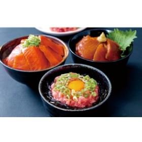 海鮮丼の素5種詰合せたっぷり計15食 (マグロ漬け3p+ネギトロ3P+サーモンネギトロ3p+トロサーモン3p+イカサーモン3P)
