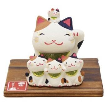 「ほのぼの幸せゴロニャー五(ご) 台付き」 手作り陶製 和みの和雑貨 置物