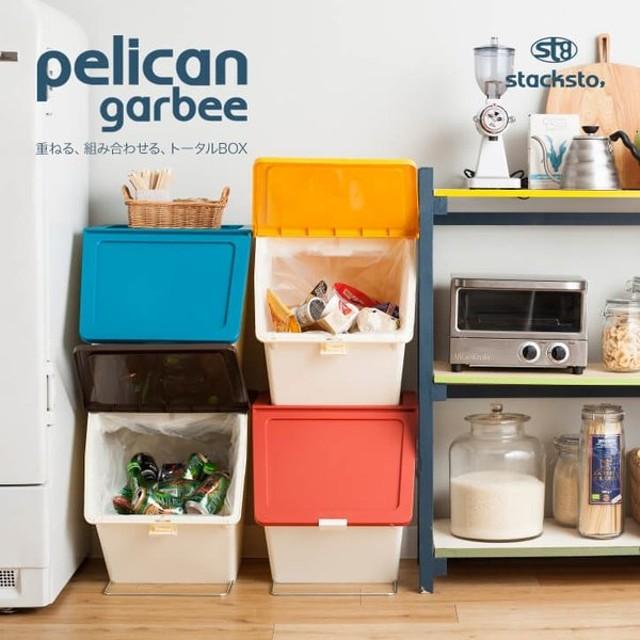スタックストー ペリカン ゴミ箱 / スタックストー ペリカン ガービー / stacksto, pelican garbee