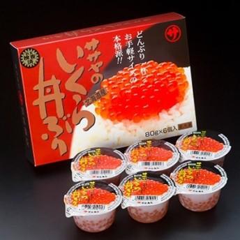 北海道ささやのいくら醤油漬[Sa101-B134]