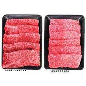 すき焼き用山形牛(ひがしね産)Dセット