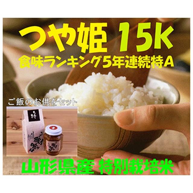 特別栽培米「つや姫」15kgとご飯のお供