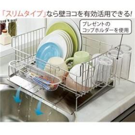 送料無料 食器の出し入れがしやすい水切りラック 【1: スリム】 ステンレス製 コップホルダー/水が流れるトレー付き 日本製 生活用品・