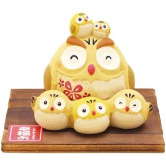 「ほのぼの幸福六(こうふくろう) 台付き」手作り陶製 和みの和雑貨 置物