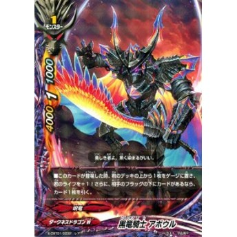 神バディファイト S-CBT01  黒竜騎士 アボウル(レア) ゴールデンガルガ | クライマックスブースター ダークネスドラゴンW 呪竜 モンス