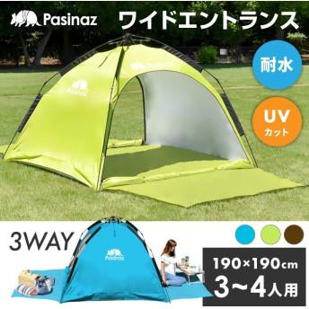 ワンタッチテント 190cm 3WAY テント ポップアップテント フルクローズ 両面メッシュ ダブル フロント 4人用 3人用 フェス アウトドア キャンプ シルバーコート ワンタッチ 簡易テント