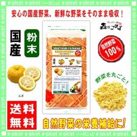 【送料無料】 国産 ゆず 【粉末】 100g やさい パウダー 100% 野菜 YSD 柚子 ユズ