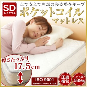 ロール式梱包 体圧分散 ベッド用マットレス セミダブル