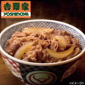 【レンジ対応】吉野家 牛丼の具/12食