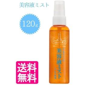 水の天使 美容液ミスト 120g スキンケア 基礎化粧品 保湿 コエンザイムQ10 美々堂