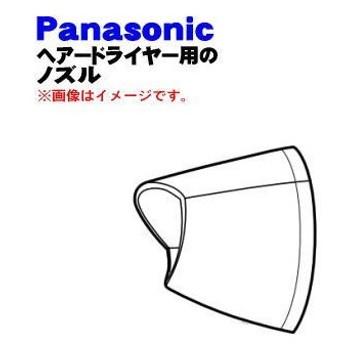 EH5215W7557 ナショナル パナソニック ヘアードライヤー ターボドライ イオニティ 用の ノズル 白用 ★ National Panasonic ※白(W)色用です。
