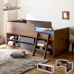 12/5限定プレミアム会員10%OFF! 木製収納ベッド RAUM(ラウム) シングル 棚付きロフトベッドとチェストがセット 収納付ベッド