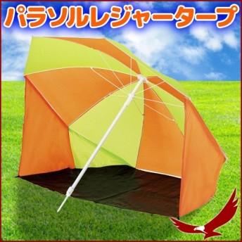 パラソル ビーチパラソル テント 大型 安い おしゃれ 傘 ガーデンパラソル パラソルレジャータープ 簡単 タープ 日よけ レジャー グッズ