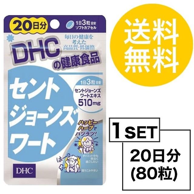 a7c286f15eb88 お試しサプリ  送料無料  DHC セントジョーンズワート 20日分 (80粒 ...