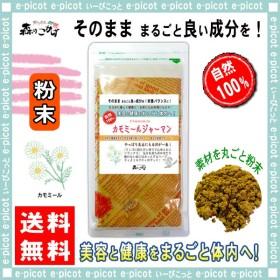 【送料無料】 カモミールジャーマンティー (粉末) パウダー (150g 内容量変更) PSD かもみーるじゃーまん 茶