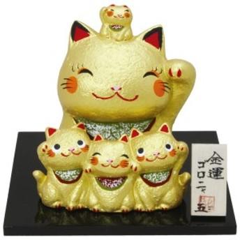 「新 金運ゴロニャー五 猫 台付き」手作り陶製 和みの和雑貨 置物