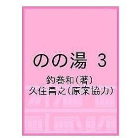 のの湯 3 / 釣巻和 / 久住昌之