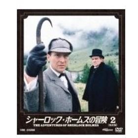 シャーロック・ホームズの冒険 2  〔DVD〕