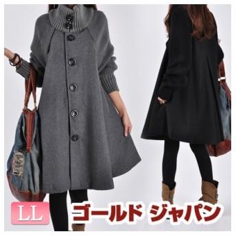 【大きいサイズレディース】シルエットがお洒落なコート♪大きいサイズ レディース ビッグサイズ 切り替えニットコート アウター ニットアウター