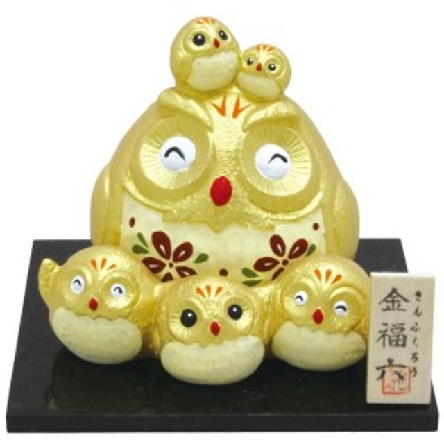 「新 金福六(きんふくろう) 台付き」手作り陶製 和みの和雑貨 置物