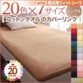 単品 20色から選べる!365日気持ちいい!コットンタオル カバーリング 用 和式用フィットシーツ (幅サイズ シングル)(カラー オリーブグリ