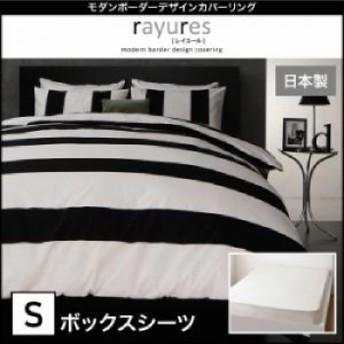 単品 モダンボーダーデザインカバーリング レイユール用 ベッド用ボックスシーツ (幅サイズ シングル)(カラー ホワイト) 白