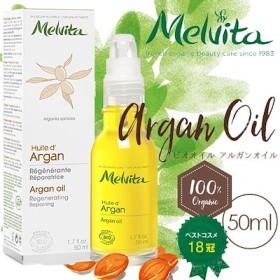 送料無料【メルヴィータ】 アルガンオイル 50ml 125ml 10ml ビオオイルその他各種選択 Melvita オーガニックといえばこれ♪