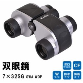 Kenko ケンコー 双眼鏡 7×32SG SWA WOP 071089 パソコン・AV機器関連 デジタルカメラ