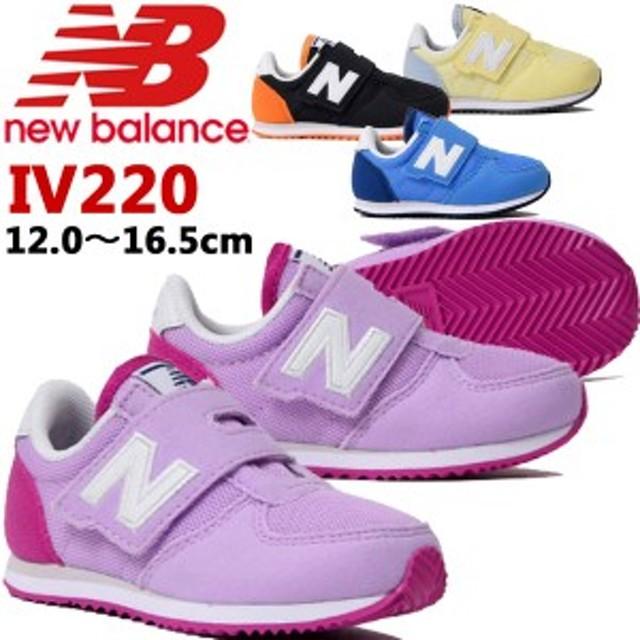 19ed76d7e3c02 ニューバランス(new balance) IV220 インファント・キッズ アウトドアシューズ スニーカー 運動靴