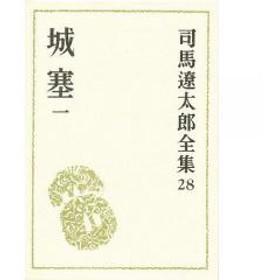 司馬遼太郎全集 28/司馬遼太郎