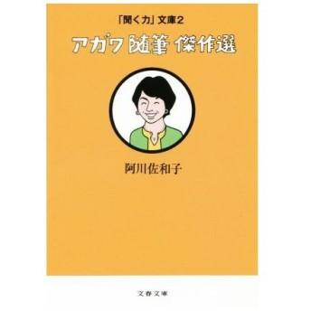 アガワ随筆傑作選 文春文庫 「聞く力」文庫2/阿川佐和子(著者)