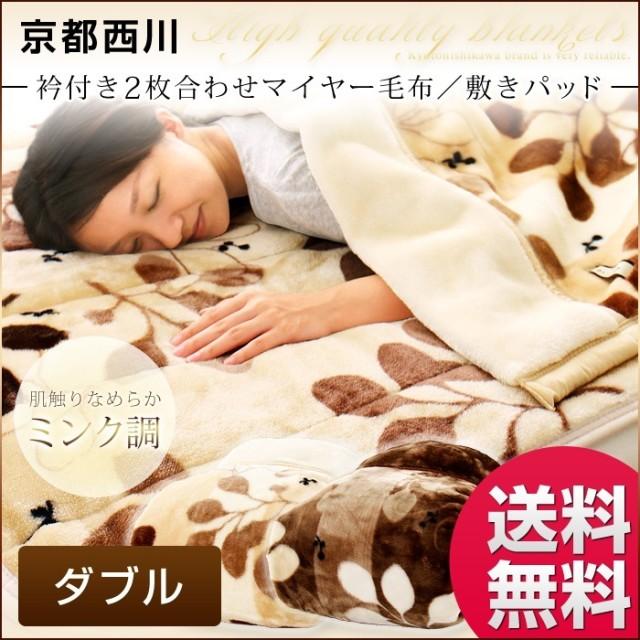 京都西川 ボリューム十分マイヤー 敷きパッド ダブル