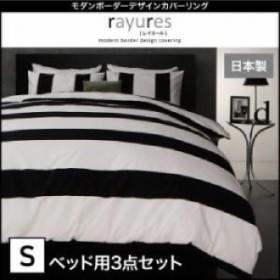 モダンボーダーデザインカバーリング 布団カバーセット ベッド用 (幅サイズ シングル3点セット)(カラー ブラック 棚) 黒  送料無料