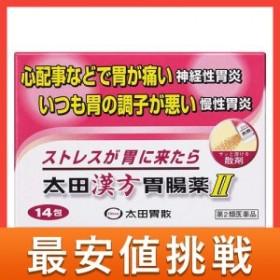 太田漢方胃腸薬2 14包 第2類医薬品 ≪ポスト投函での配送(送料350円一律)≫