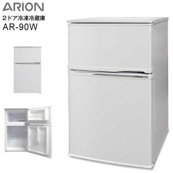 冷蔵庫 90L 一人暮らし 2ドア 冷凍冷蔵庫 小型 新品 ARION アリオン 右開き 2ドア冷蔵庫 ホワイト AR-90W