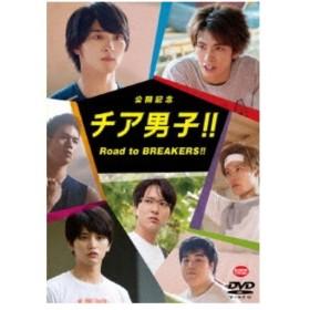 公開記念 チア男子!! Road to BREAKERS!! 【DVD】